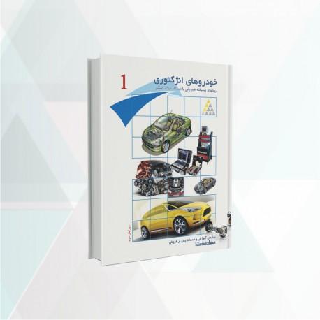کتاب خودروهای انژکتوری روشهای پیشرفته عیب یابی با دستگاه دیاگ – اسکنر