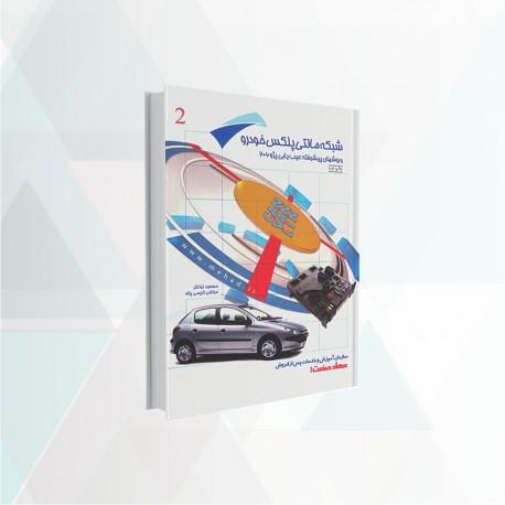 شبکه مالتی پلکس خودرو و روشهای پیشرفته عیب یابی 206