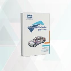 کاربرد الکترونیک و تکنولوژی پیشرفته خودرو