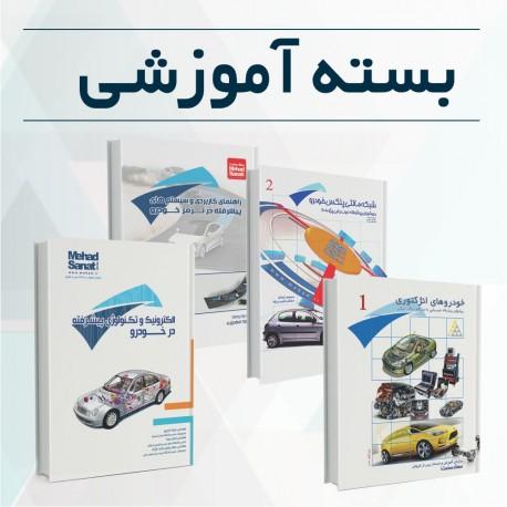 مجموعه کتاب های آموزشی چهارگانه مهاد صنعت