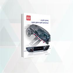 کتاب راهنمای کاربردی سیستم های تهویه مطبوع خودرو