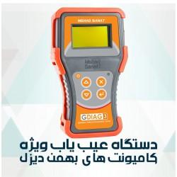 دستگاه عیب یاب ویژه کامیونت های بهمن دیزل MT9504