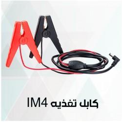 کابل IM4